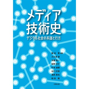 『メディア技術史 ―― デジタル社会の系譜と行方』