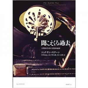 『聞こえくる過去 ―― 音響再生産の文化的起源』